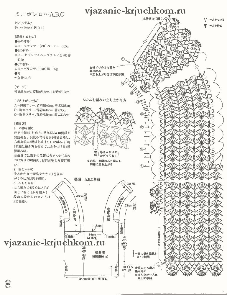 Схемы вязания болеро крючком